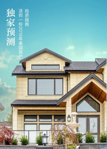 2019年美国房产投资指南 - 得居买房攻略