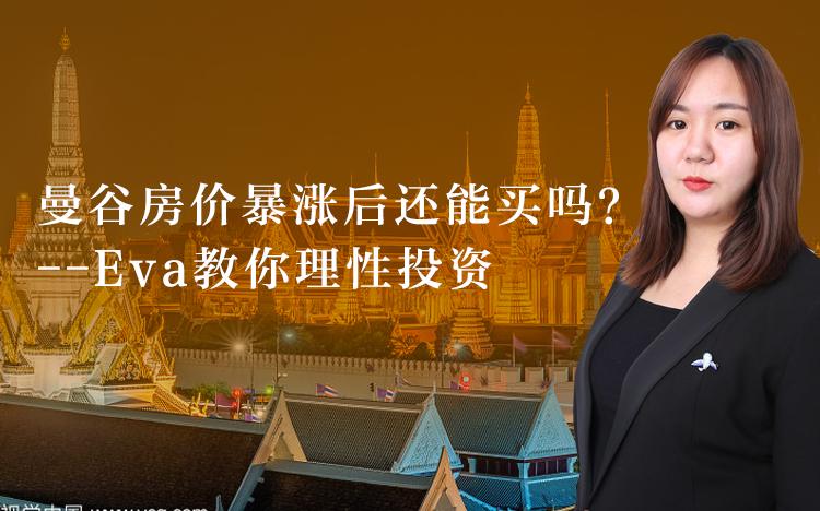 曼谷房价暴涨后还能买吗? ——Eva教你理性投资_得居海外房产网