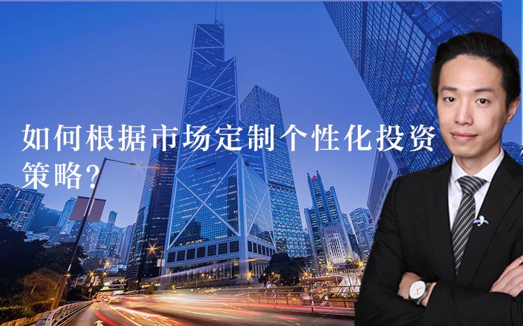 如何根据市场定制个性化投资策略?_得居海外房产网