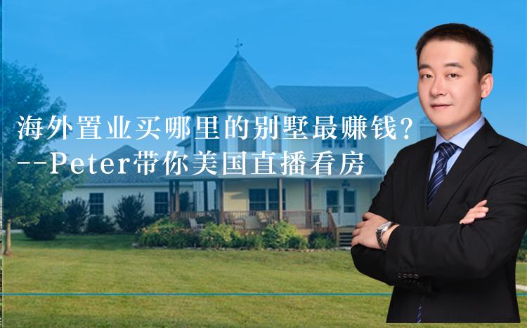 海外置业买哪里的别墅最赚钱? —— Peter带你美国直播看房_得居海外房产网