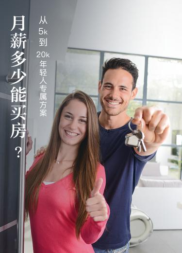 月薪族专属投资方案 - 得居买房攻略