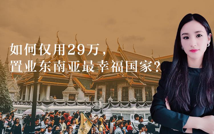 如何仅用29万,置业东南亚最幸福国家?_得居海外房产网