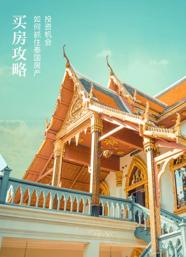 泰国房产投资指南 - 得居买房攻略