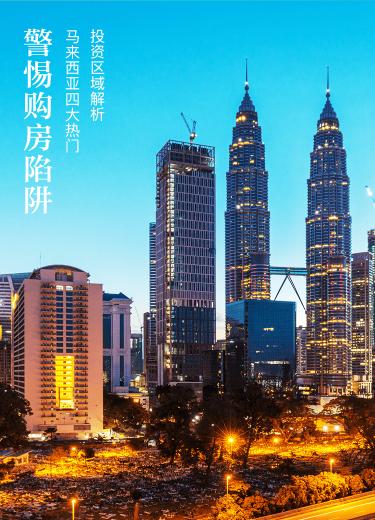 马来西亚热门投资区域解析 - 得居买房攻略